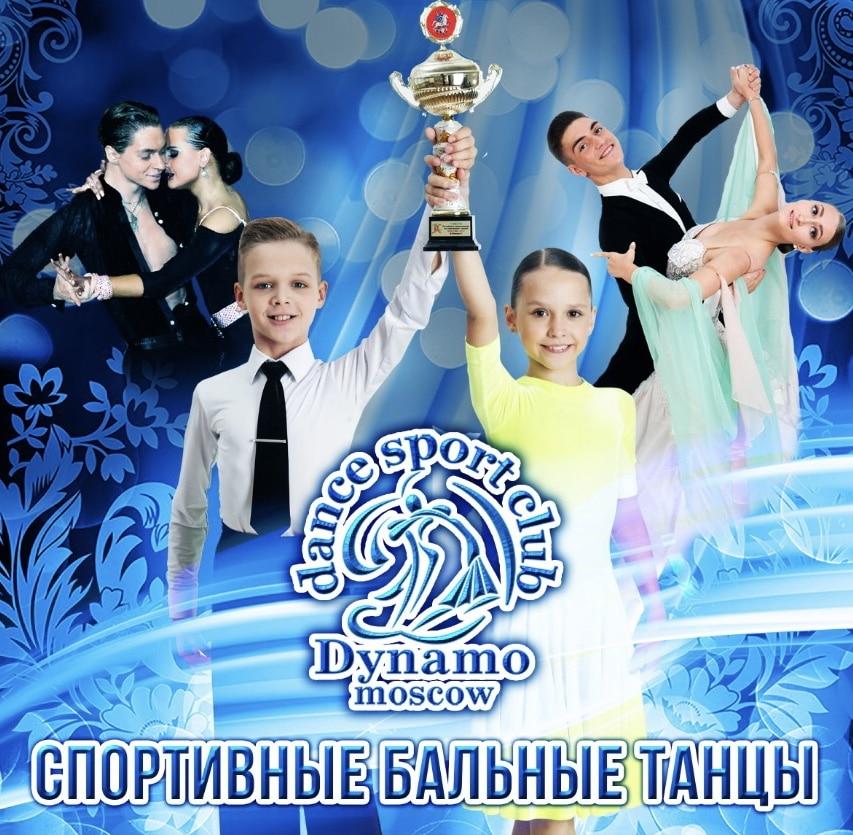 Танцевально спортивный клуб динамо в москве работа в ночных клубах москве в ночное время